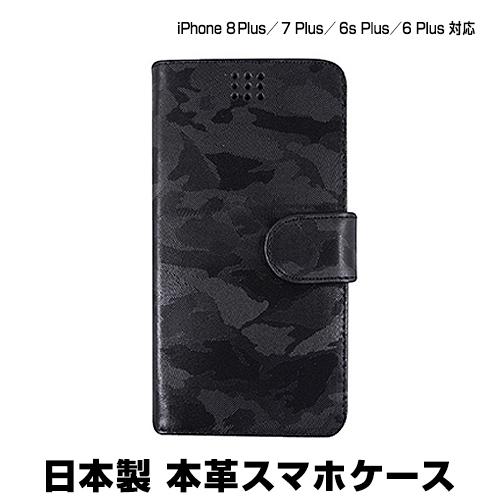 【送料無料】カモフラージュ メタリックスマホケース iPhone8プラス/7プラス/6sプラス/6プラス対応手帳型 モノトーン 黒 ブラック