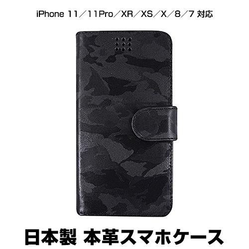 【送料無料】カモフラージュ メタリックスマホケース iPhone11/11Pro/XR/XS/X/8/7対応手帳型 モノトーン 黒 ブラック アイフォンカバー アイホン オシャレ おしゃれ