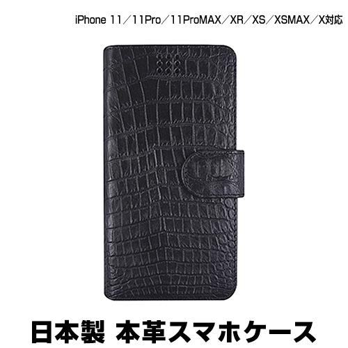 【送料無料】ガーラ スマホケースiPhone11/11Pro/11ProMAX/XR/XS/XSMAX/X/8/7/SE/5s/5/5c対応手帳型 モノトーン 黒 ブラック オシャレ