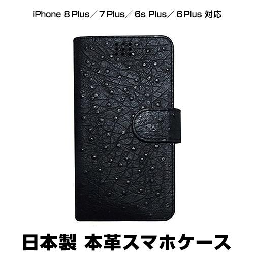 【送料無料】Pオースト スマホケースiPhone8プラス/7プラス/6sプラス/6プラス対応手帳型 モノトーン 黒 ブラック アイフォン8PLUS アイフォン7PLUS アイフォン6PLUS アイフォン6sPLUS 手帳型ケース アイフォンカバー アイホン オシャレ 可愛い かわいい
