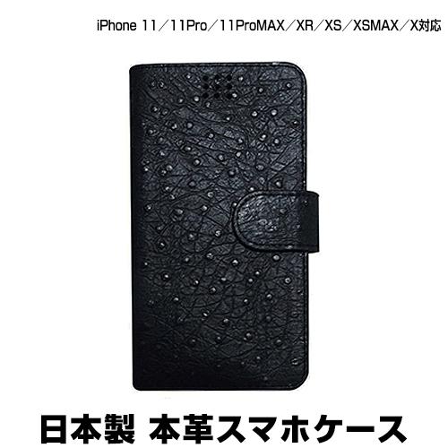 【送料無料】Pオースト スマホケースiPhone11/11Pro/11ProMAX/XR/XS/XSMAX/X/8/7/SE/5s/5/5c対応手帳型 モノトーン 黒 ブラック オシャレ