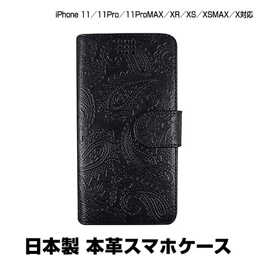 【送料無料】ペイズリー スマホケースiPhone11/11Pro/11ProMAX/XR/XS/XSMAX/X/8/7/SE/5s/5/5c対応 手帳型モノトーン 黒 ブラック オシャレ