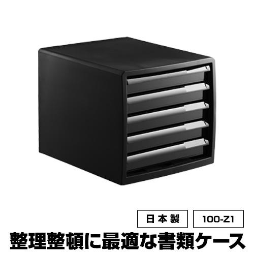 書類や文具小物などの整理に便利なレターケース モノトーン 100-Z1レターケース 浅5段 黒 お気にいる 本日の目玉 収納 ブラック