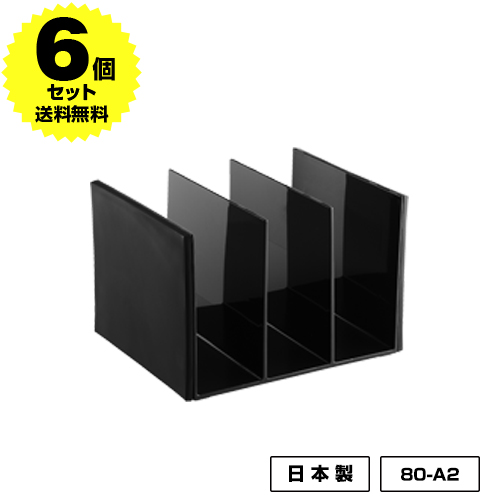 数量限定【6個セット】80-A2ブックスタンド 黒 ブラック モノトーン 収納