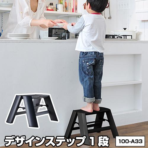100-A36【送料無料】ルカーノ黒 ブラック デザイン 踏み台 ステップ 1段 モノトーン イス 椅子 いす チェア オシャレ おしゃれ かわいい 可愛い