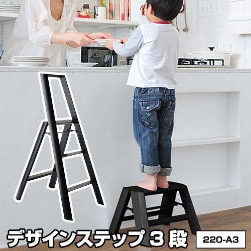 220-A3【送料無料】ルカーノ黒 ブラック デザイン 踏み台 ステップ 3段 モノトーン イス 椅子 いす チェア オシャレ おしゃれ かわいい 可愛い