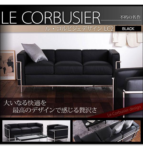040101130【送料無料】デザインソファ【LE CORBUSIER】ル・コルビジェ LC2 1P(一人掛け)