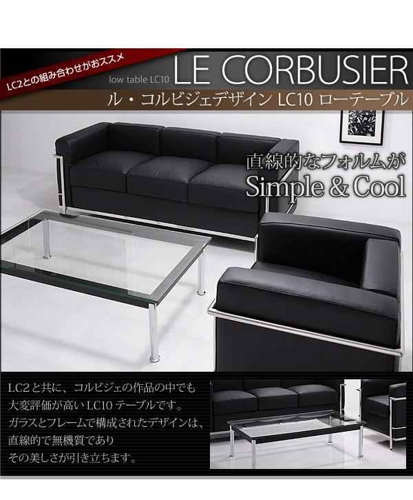 040101133【送料無料】デザインローテーブル【LE CORBUSIER】ル・コルビジェ LC10 幅70