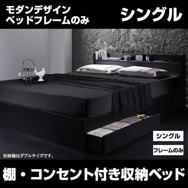 040102402【送料無料】棚・コンセント付き収納ベッド【VEGA】ヴェガベッドフレームのみ シングル