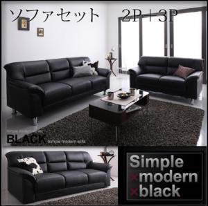 040103908【送料無料】シンプルモダンシリーズ【BLACK】ブラック ソファセット 2P+3P