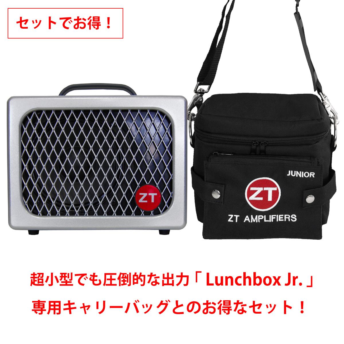ZT Amp Lunchbox Jr. + Carry Bagセット