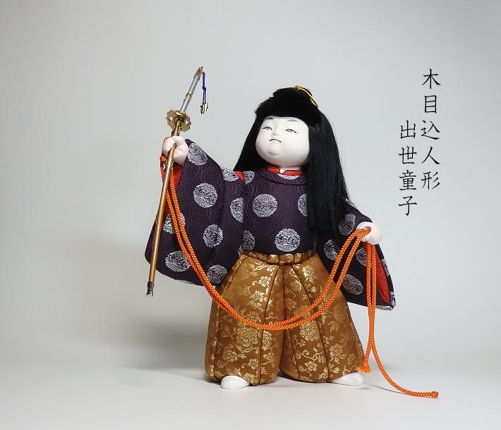 【木目込み人形】【木目込人形材料キット】【布裂地・型紙・写真付】出世童子