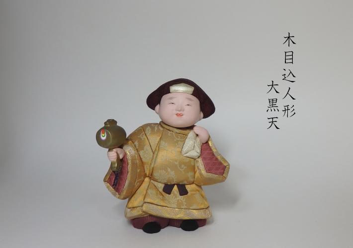 【木目込み人形】【木目込人形材料キット】【布裂地・型紙・写真付】大黒天