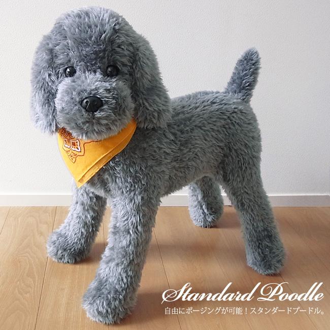 ぬいぐるみ 犬 リアル スタンダードプードル【特大!スタンダードプードルのぬいぐるみ(シルバー )】簡易無料ラッピングでお届けします。