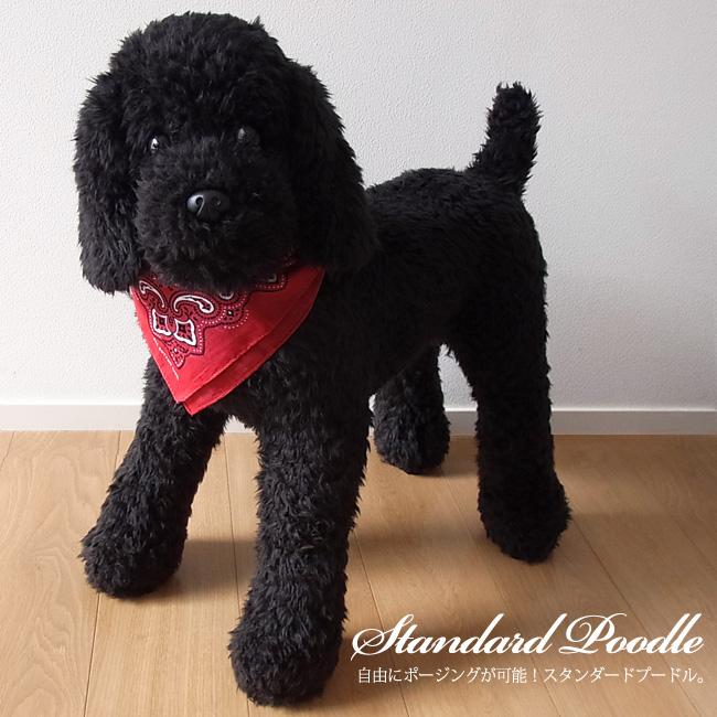 ぬいぐるみ 犬 リアル スタンダードプードル【特大!スタンダードプードルのぬいぐるみ(ブラック/黒 )】簡易無料ラッピングでお届けします。
