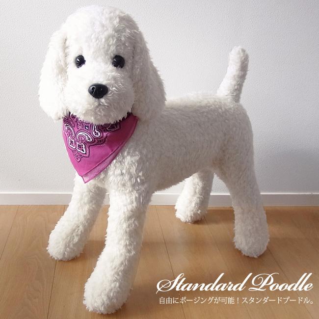 ぬいぐるみ 犬 リアル スタンダードプードル【特大!スタンダードプードルのぬいぐるみ(ホワイト/白)】簡易無料ラッピングでお届けします。