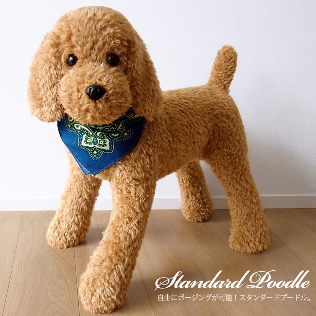 ぬいぐるみ 犬 リアル スタンダードプードル【特大!スタンダードプードルのぬいぐるみ(アプリコット)】簡易無料ラッピングでお届けします。