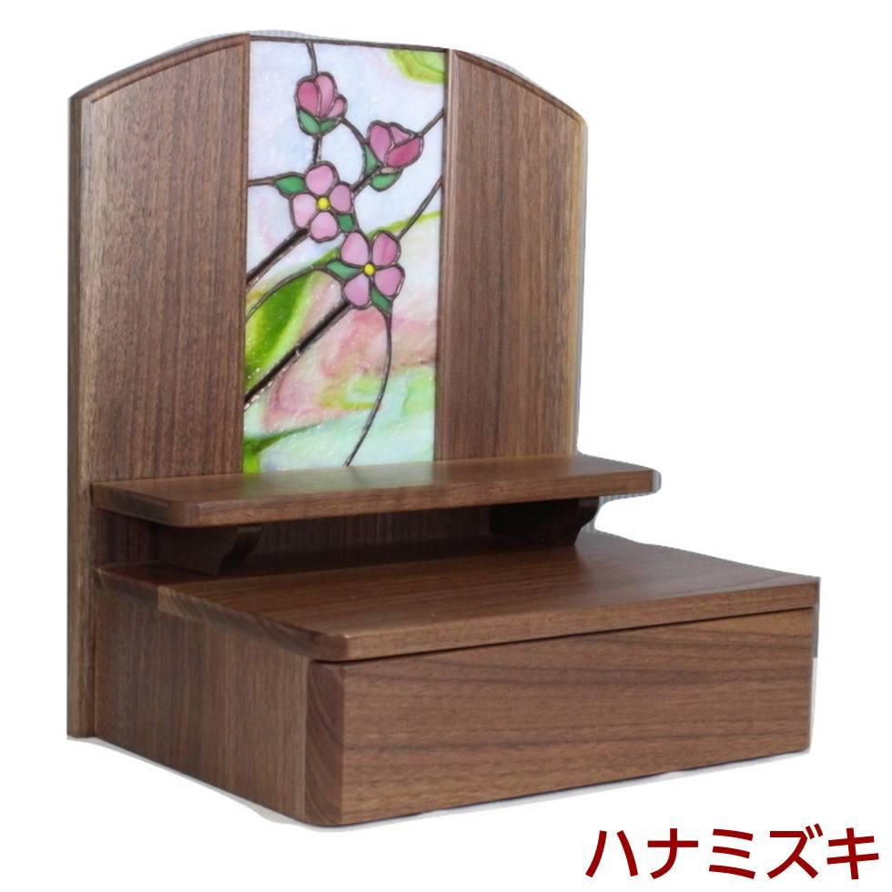 ハナミズキ ステンドグラス コンパクト仏壇 ウォールナット無垢 高さ37cm 幅33cm 奥行き24cm