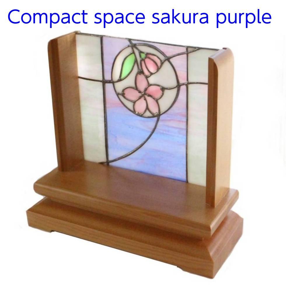 オープン 仏壇 桜パープル ステンドグラス スプルス材無垢