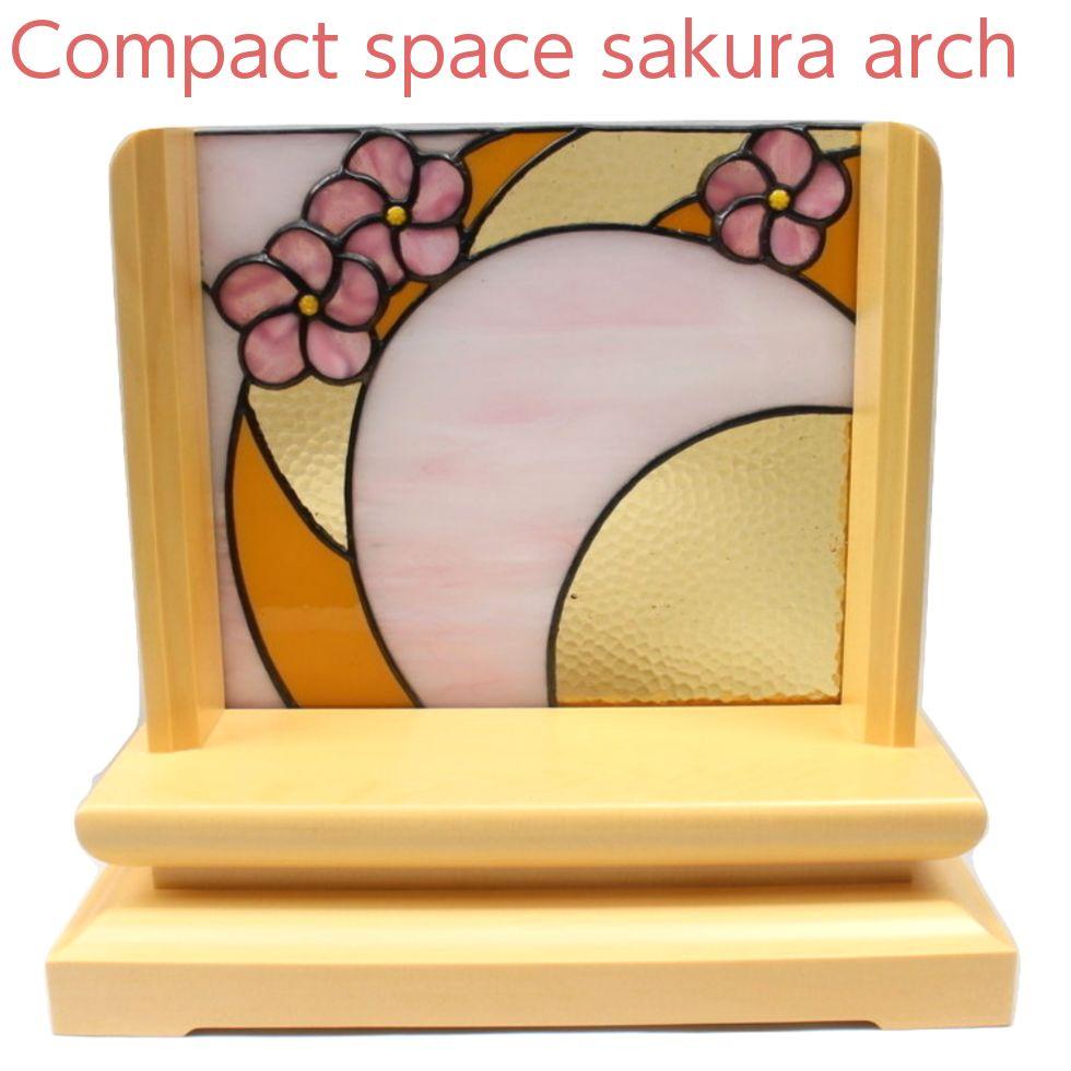 オープン 仏壇 桜アーチ ヒバ材無垢 ステンドグラス