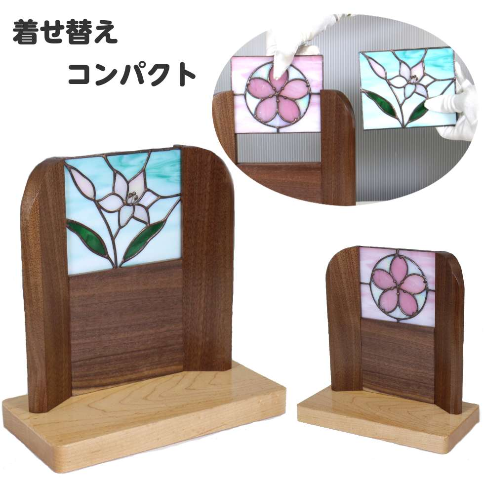 着せ替えコンパクト ステンドグラス 仏壇 ユリと桜 ウォールナット メープル無垢