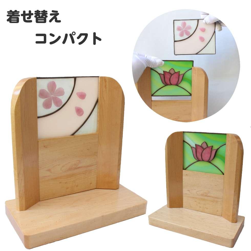 着せ替えコンパクト ステンドグラス 仏壇 蓮と桜 バーズアイメープル無垢