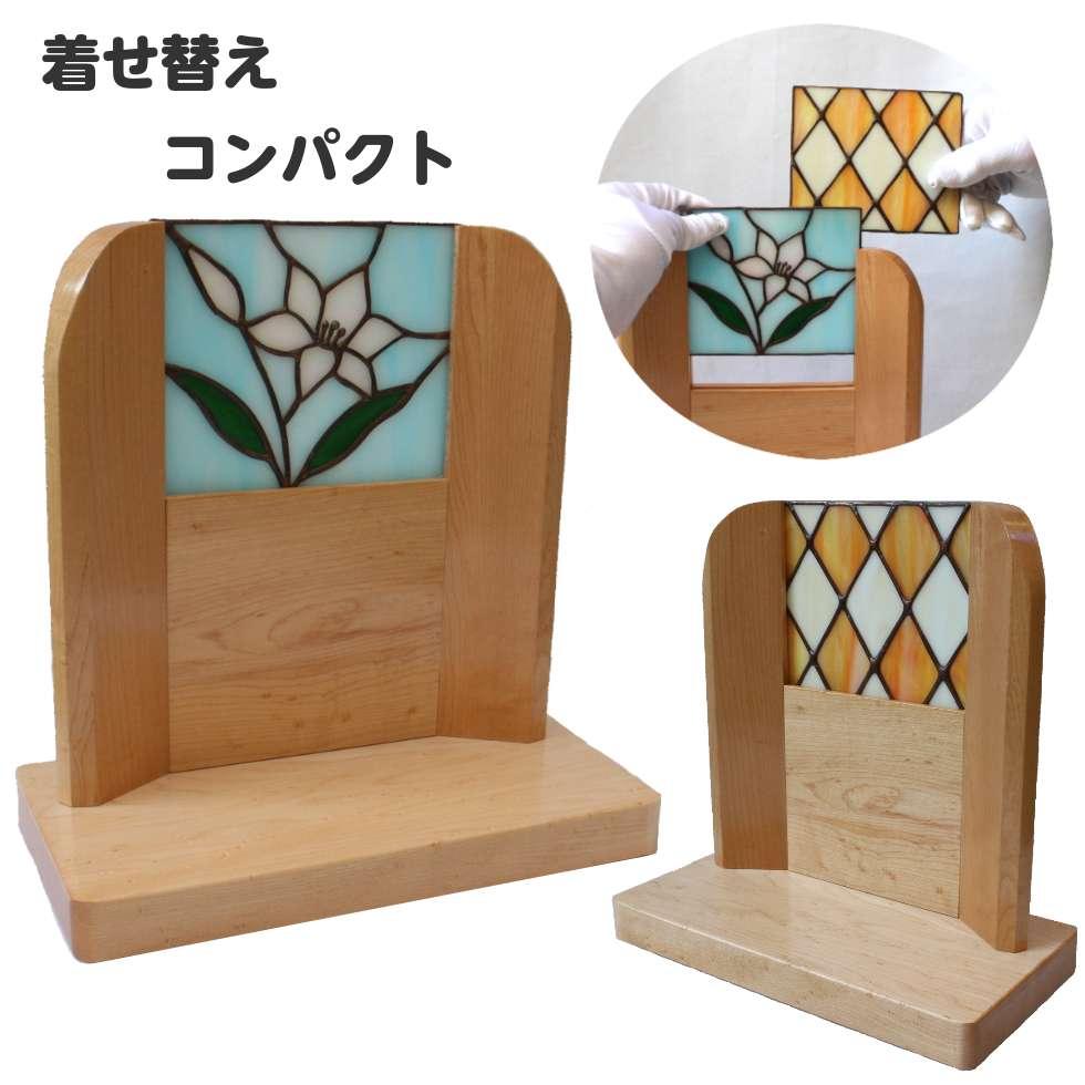 着せ替えコンパクト ステンドグラス 仏壇 ユリと格子柄 バーズアイメープル無垢