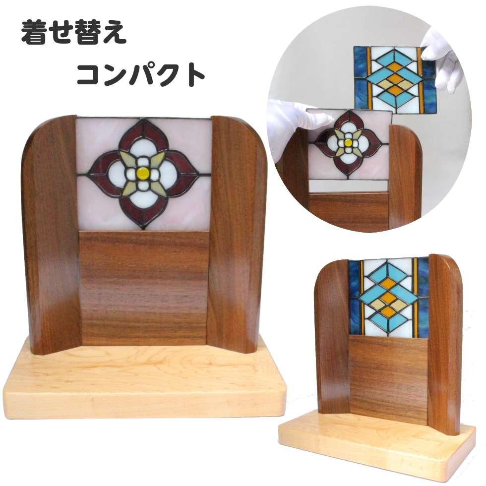 着せ替えコンパクト ステンドグラス 仏壇 四弁花と菱形 ウォールナット バーズアイメープル無垢
