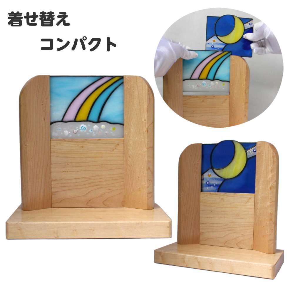 着せ替えコンパクト ステンドグラス 仏壇 虹と月 バーズアイメープル無垢