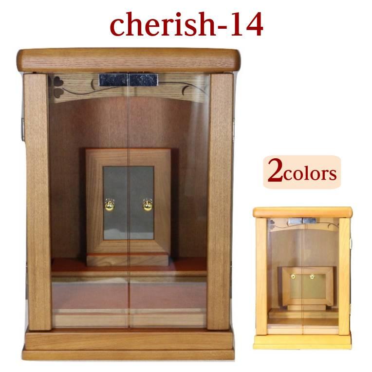 チェリッシュ 14号 ライトブラウン/ダークブラウン (高42.5/幅29.5/奥27cm)小型仏壇 かわいい仏壇