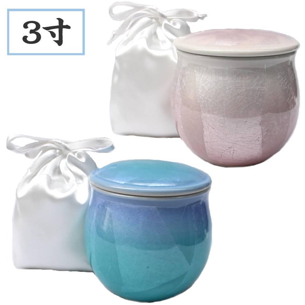 毎日続々入荷 ミニ骨壷 蔵 お骨袋付き 九谷焼 銀彩 胴張 骨壺 かわいい ピンク ブルー 3寸