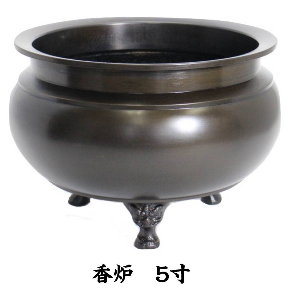 香炉 5寸 鍋長色 SALE開催中 真鍮製 直径15cm 仏具 トレンド 国産 金属製 香炉黒色