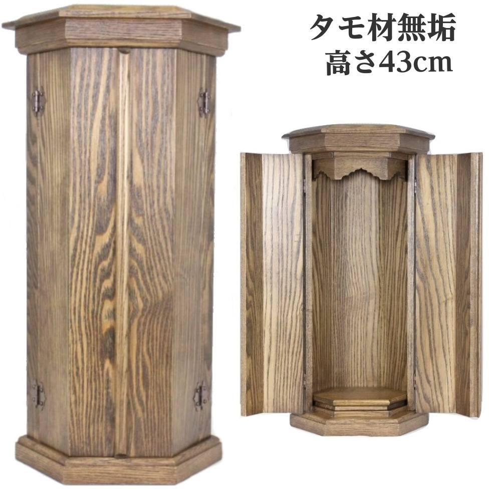 六角 厨子 タモ材 総無垢 日本製 古代色 仏壇 高さ43cm