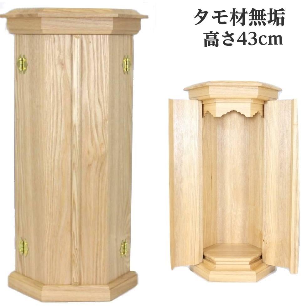 六角 厨子 タモ材総無垢 日本製 ナチュラル色 仏壇 高さ43cm