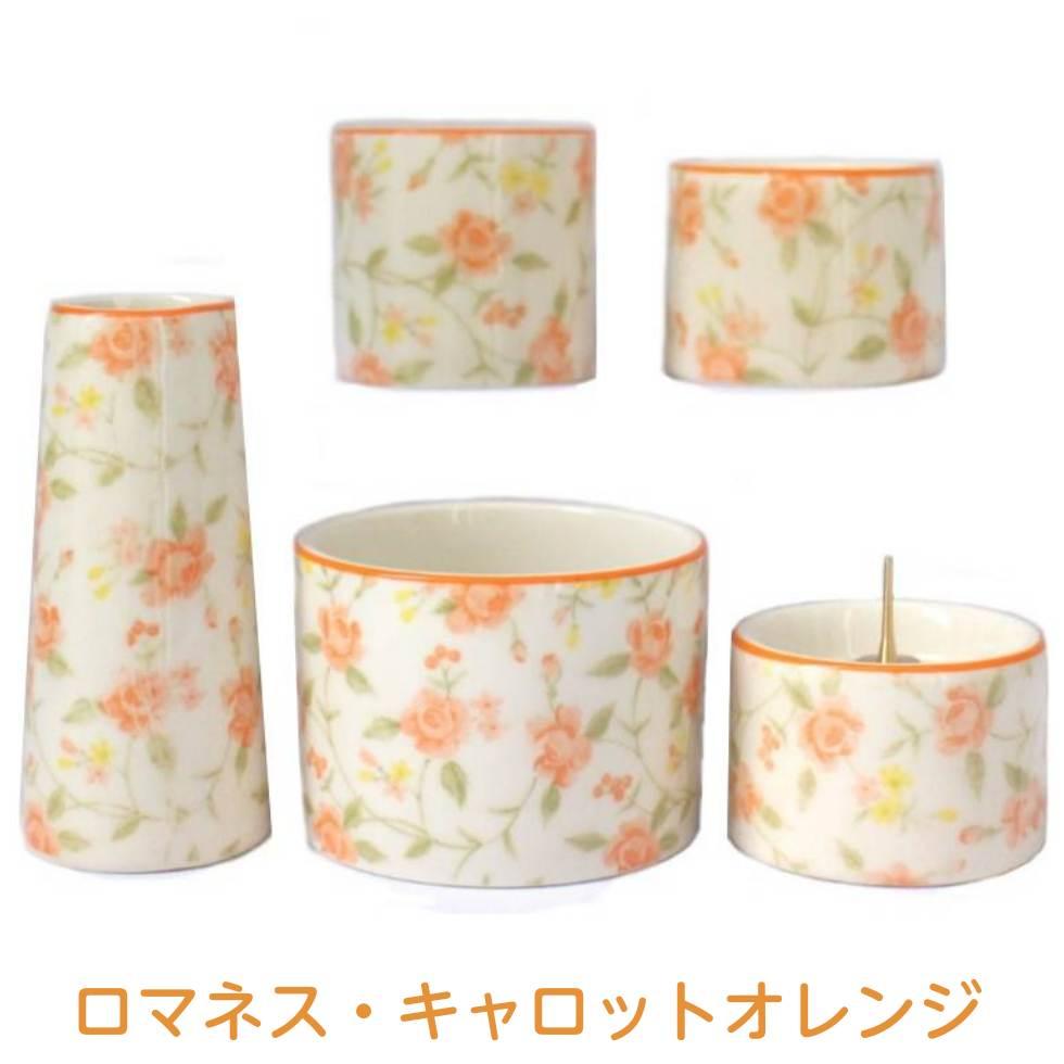 ゆい花 ロマネス・キャロットオレンジ 陶器仏具5点セット 丸香炉