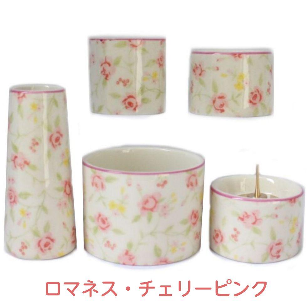 ゆい花 ロマネス・チェリーピンク 陶器仏具5点セット 丸香炉