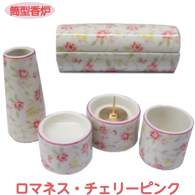 ゆい花 ロマネス チェリーピンク 陶器仏具5点セット 筒型香炉
