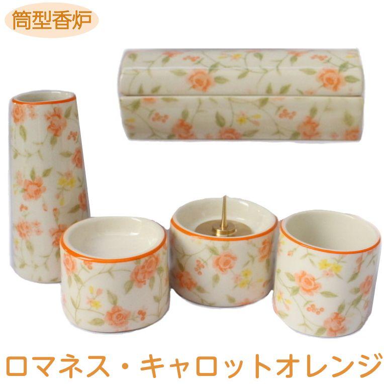 ゆい花 ロマネス・キャロットオレンジ 陶器仏具5点セット 筒型香炉 かわいい仏具