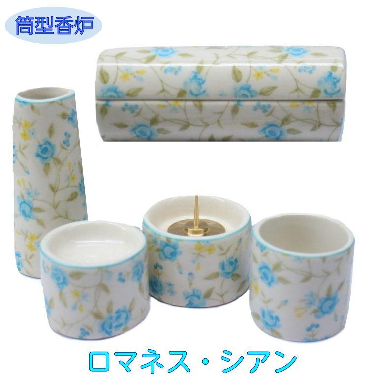 ゆい花 ロマネス・シアン 陶器仏具5点セット 筒型香炉