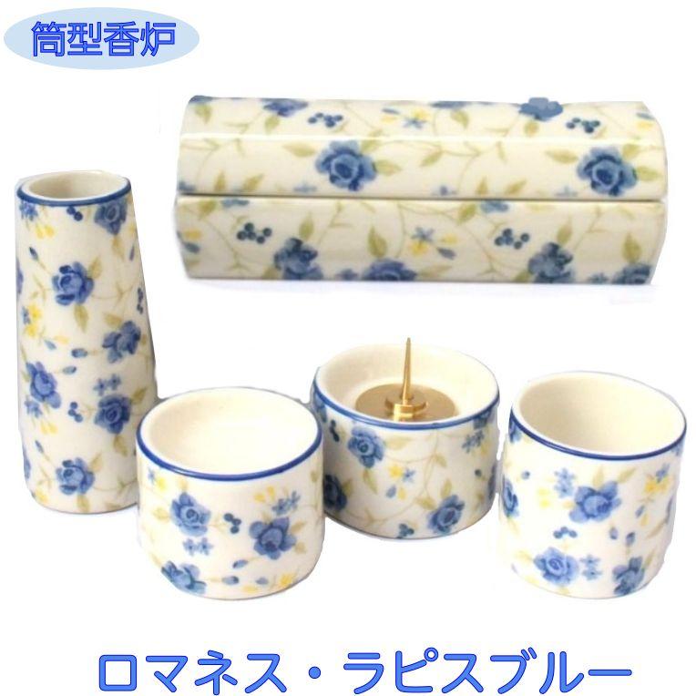 ゆい花 ロマネス・ラピスブルー 陶器仏具5点セット 筒型香炉