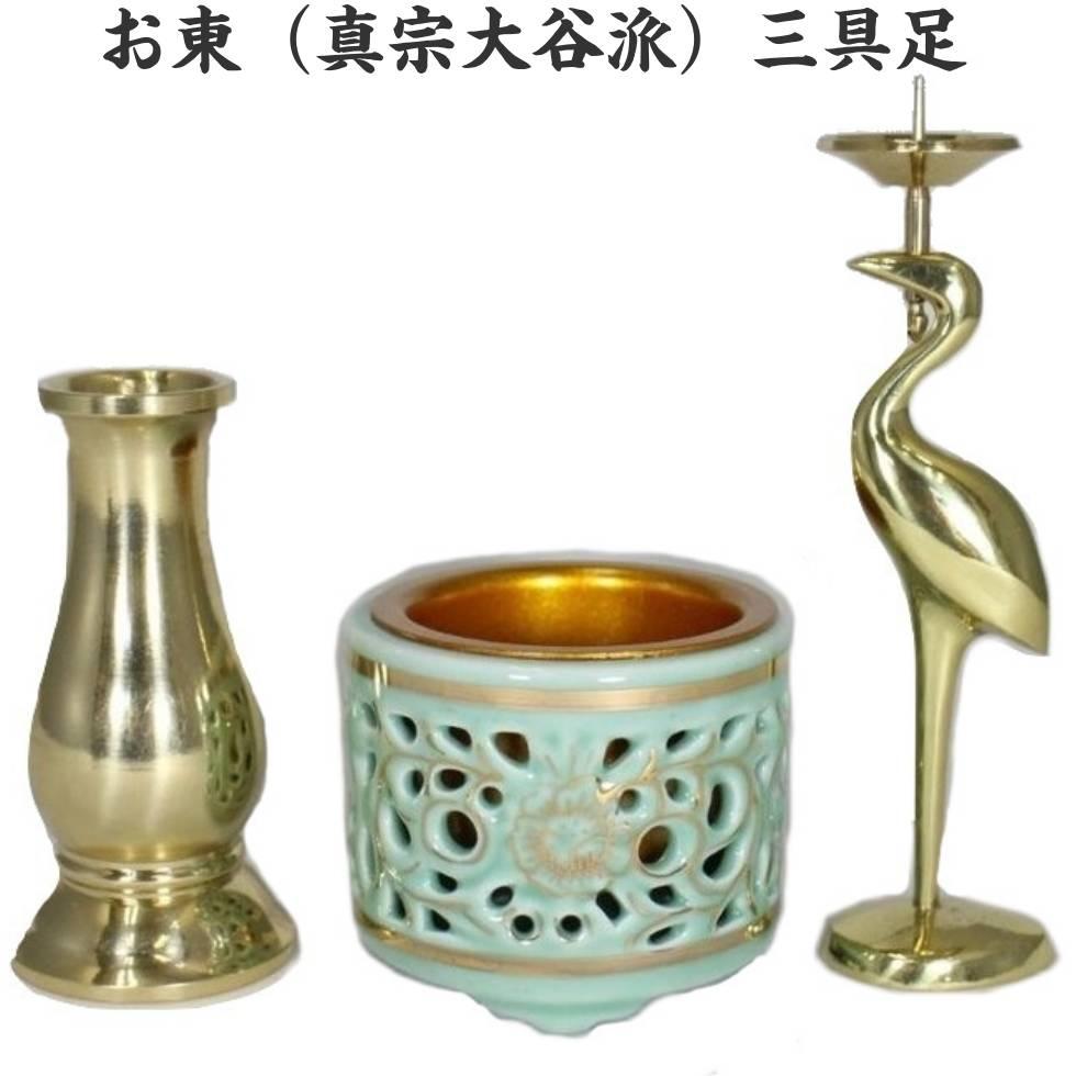 お東用 浄土真宗大谷派用 三具足 略式 小型仏壇用 仏具セット