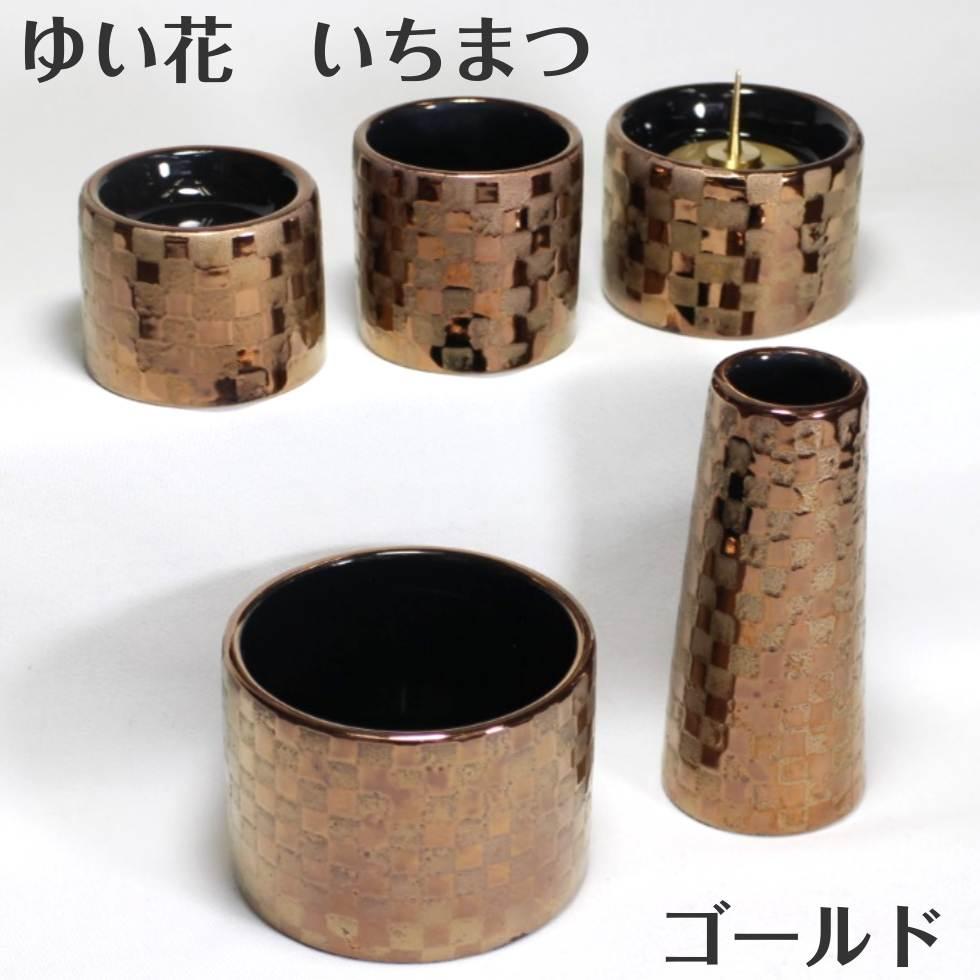 ゆい花 いちまつ ゴールド 陶器仏具5点セット 【丸香炉