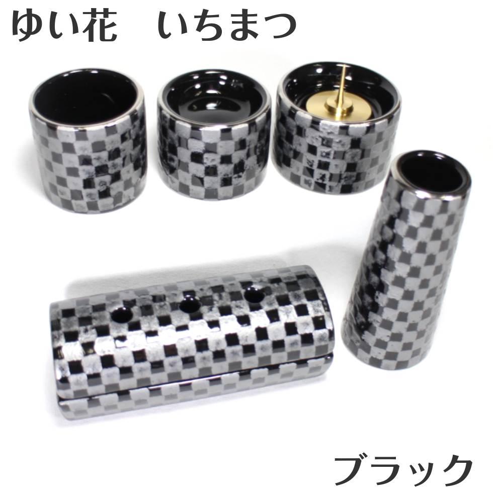 ゆい花 いちまつ ブラック 陶器仏具5点セット 筒型香炉