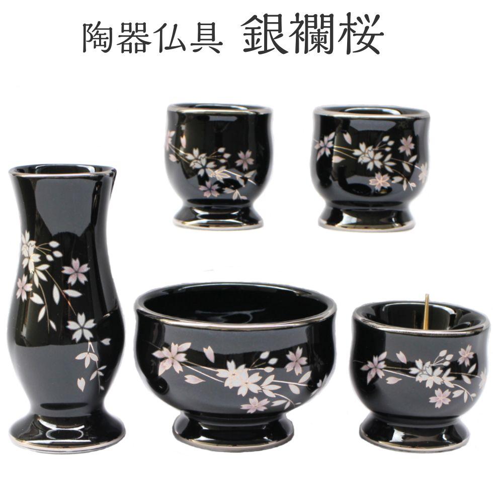 銀襴 桜 陶器仏具5点セット ぎんらん さくら