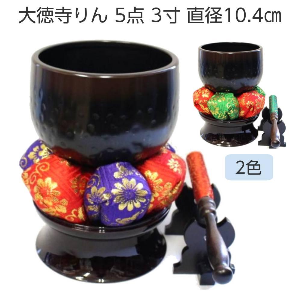 大徳寺りん 5点セット 3寸 直径10.4cm 布団2種類