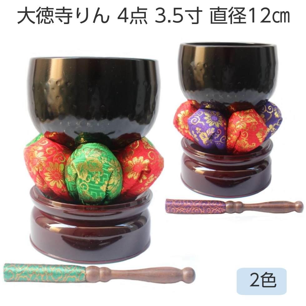 大徳寺りん 4点セット 3.5寸 直径10cm
