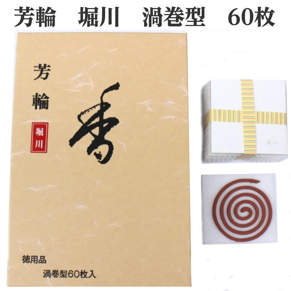 松栄堂 芳輪 堀川 渦巻型 お徳用 60枚 渦巻き線香