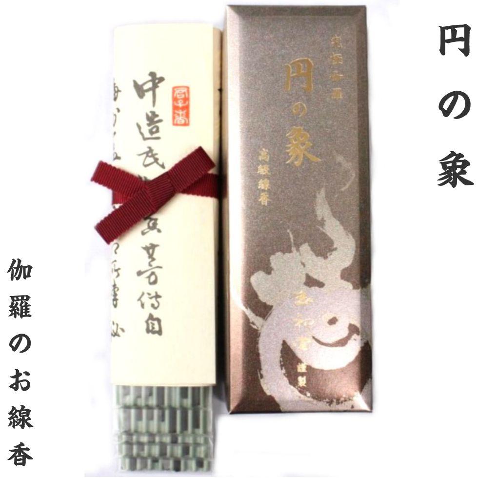 玉初堂 円の象 伽羅の薫りのお線香 究極伽羅 35本入り【お取り寄せ商品】