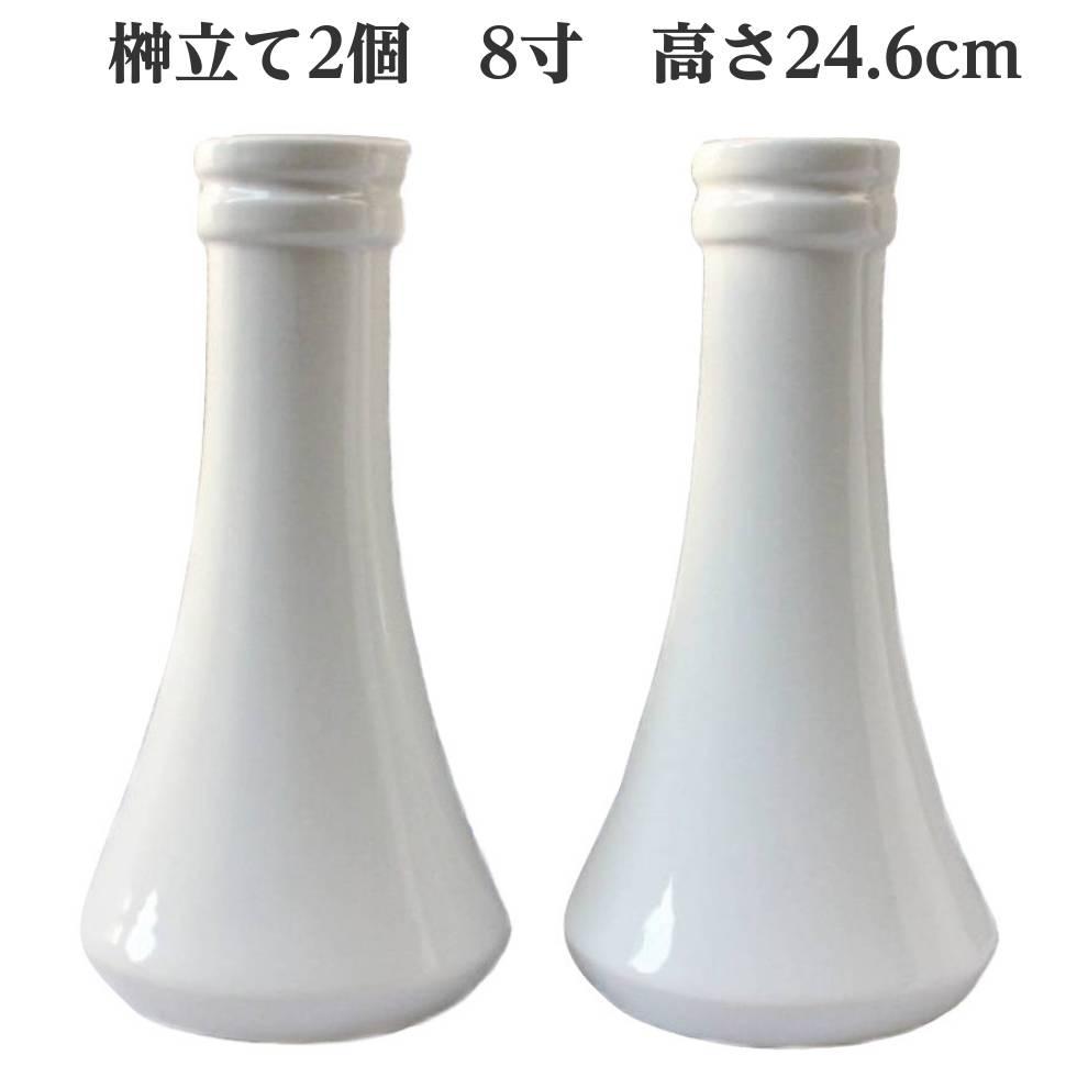 白 榊立て 2個 8寸 高さ24.6cm 神具 一対 陶器