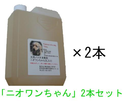 犬の消臭剤 送料無料でお届けします ニオワンちゃん 2L×2本入り モデル着用&注目アイテム お庭やフローリングの糞尿臭を元から解消